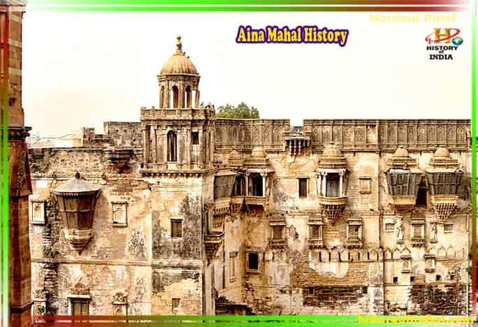 History of Aina Mahal in Hindi