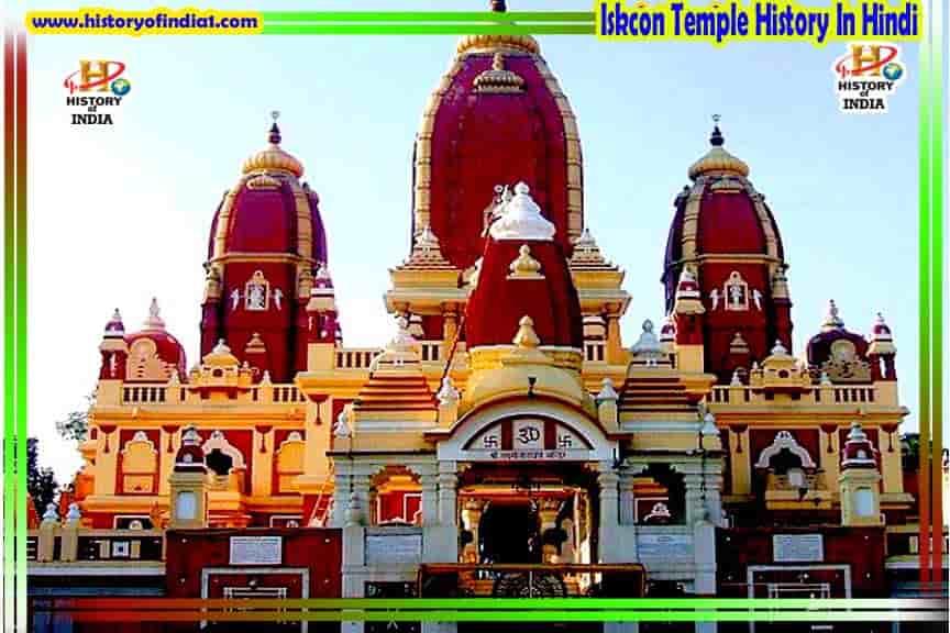 Iskcon Temple History In Hindi Delhi