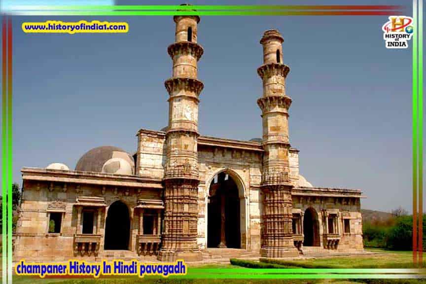Champaner History In Hindi Pavagadh