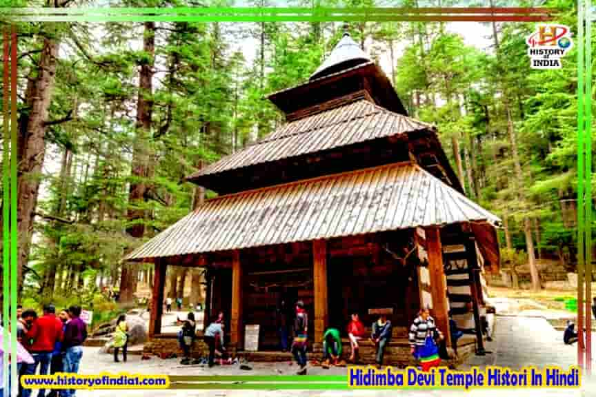 Hidimba Devi Temple Histori In Hindi - historyofindia1