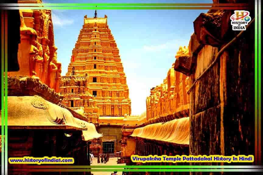 Virupaksha Temple Pattadakal History In Hindi - karnatak