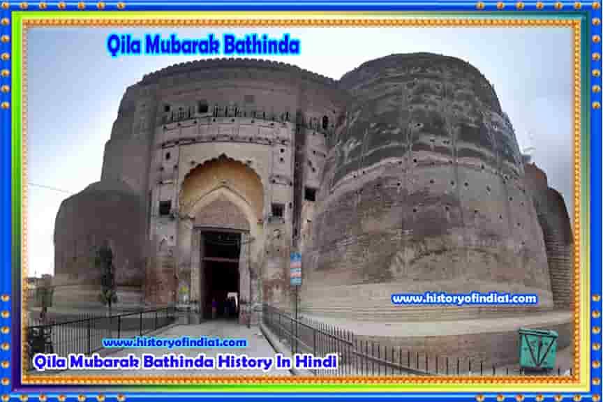 Qila Mubarak Bathinda History In Hindi - बठिंडा का किला मुबारक की जानकारी