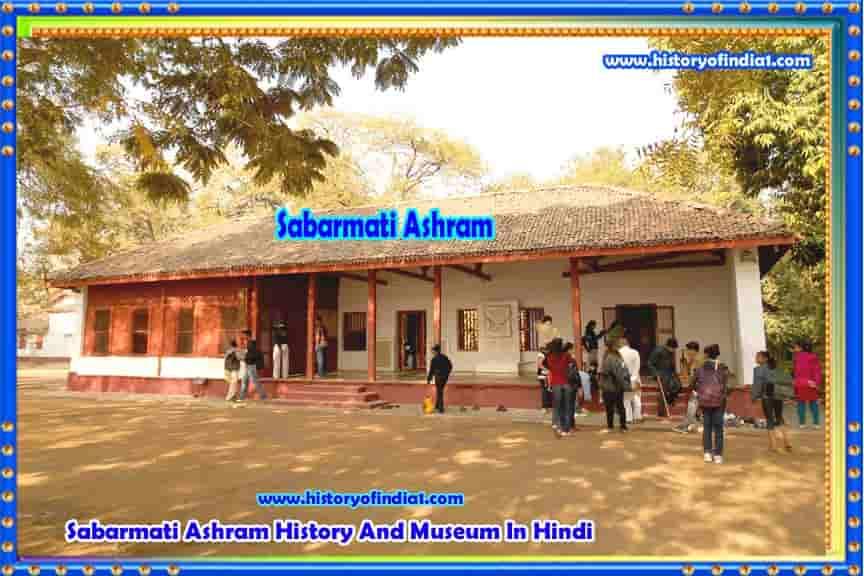 Sabarmati Ashram History And Museum In Hindi - साबरमती आश्रम का इतिहास