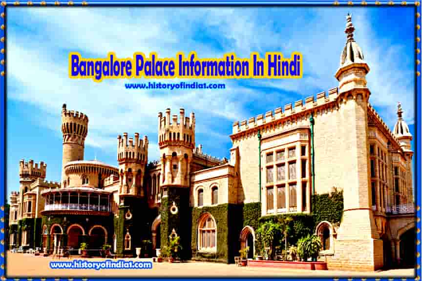 Bangalore Palace Information In Hindi   बैंगलोर पैलेस का इतिहास और जानकारी