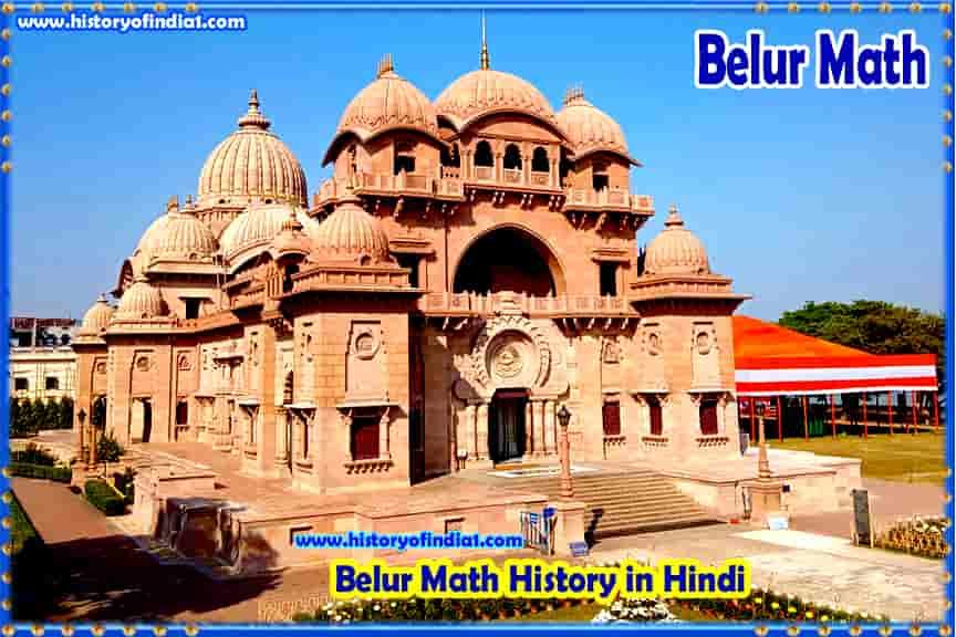 Belur Math History in Hindi   बेलूर मठ का इतिहास और गुमने की जानकारी