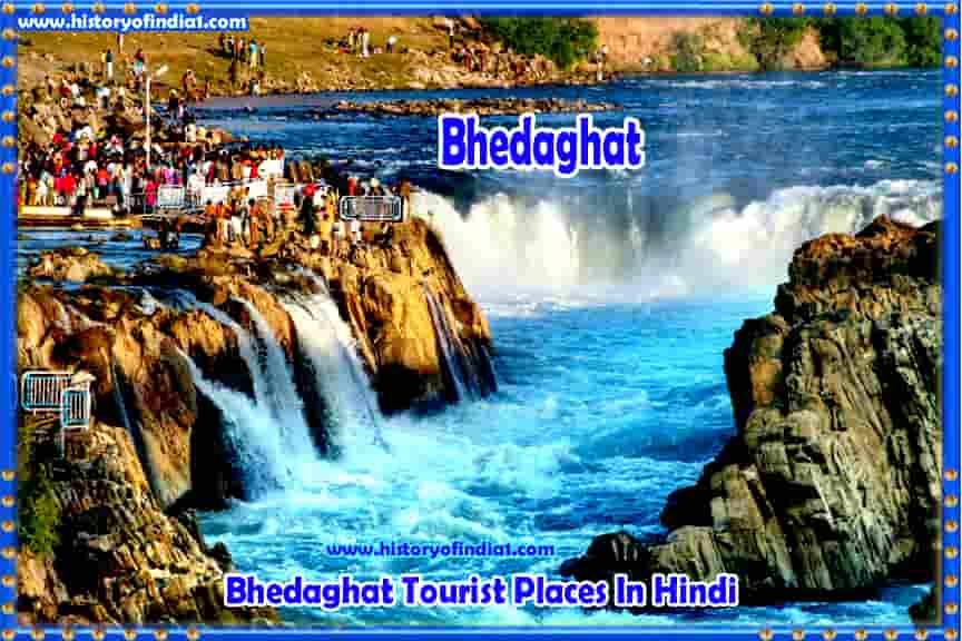 Bhedaghat Tourist Places In Hindi | भेड़ाघाट धुआंधार जबलपुर की जानकारी