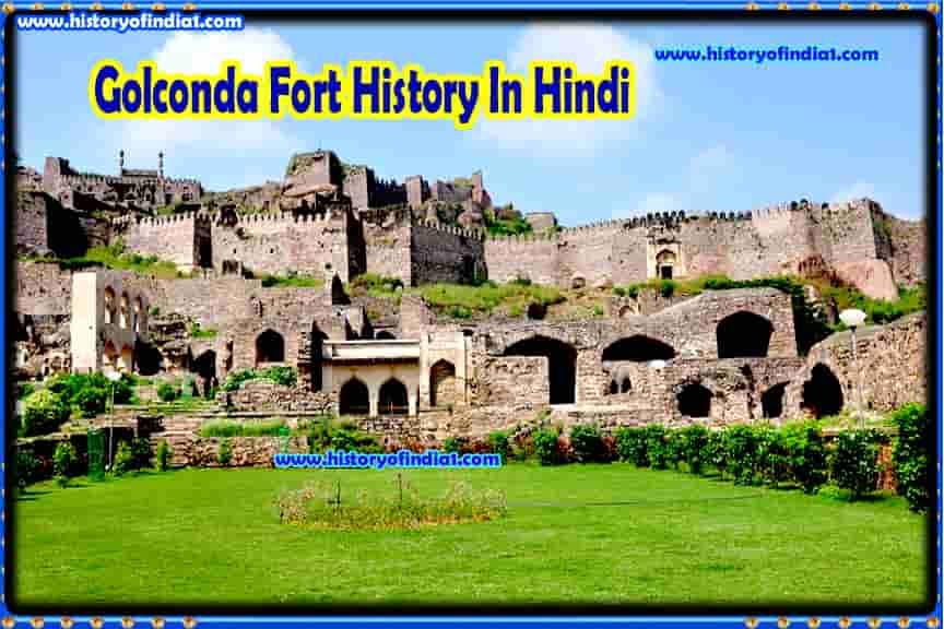 Golconda Fort History In Hindi | गोलकुंडा किला का इतिहास
