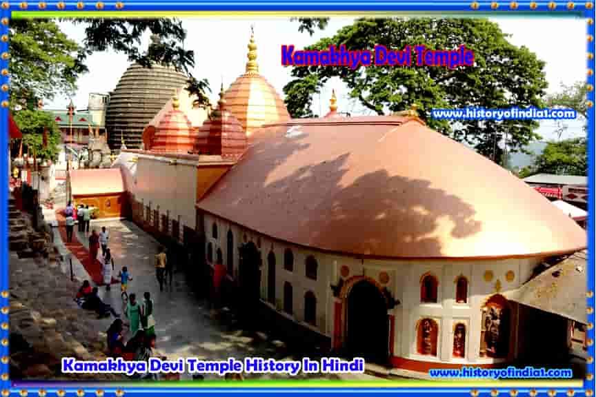 Kamakhya Devi Temple History In Hindi - कामाख्या देवी मंदिर का इतिहास
