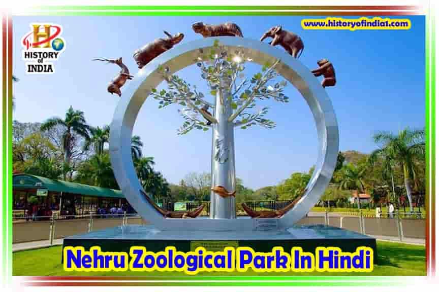 Nehru Zoological Park In Hindi | नेहरू जूलॉजिकल पार्क की सम्पूर्ण माहिती