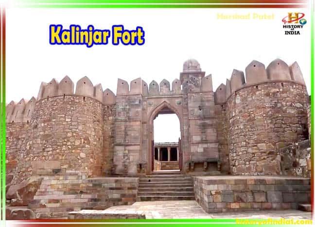 Kalinjar Fort History in Hindi