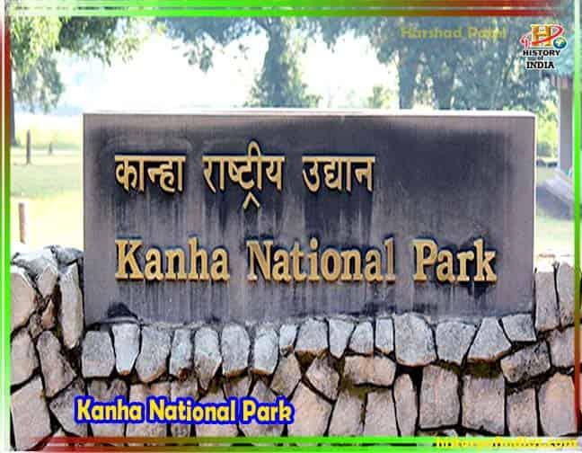 Kanha National Park Information In Hindi